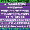 FXプライムbyGMO タイアップ